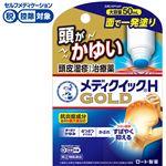 ◆ 【指定第2類医薬品】ロート製薬 メンソレータム メディクイックHゴールド(スポンジヘッド)50ml