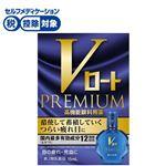 【第2類医薬品】ロート製薬 Vロート プレミアム 15ml