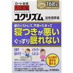 【第2類医薬品】ロート製薬 和漢箋 ユクリズム 加味帰脾湯 168錠