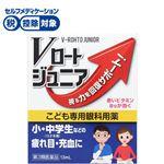 【第3類医薬品】ロート製薬 Vロートジュニア 13ml