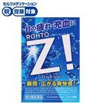 【第2類医薬品】ロート製薬 ロートジーb 12ml