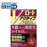 【第2類医薬品】ロート製薬 Vロート アクティブプレミアム 15ml