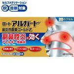 ◆ ● 【指定第2類医薬品】ロート製薬 ロート アルガード鼻炎内服薬ゴールドZ 20カプセル
