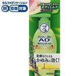 【第2類医薬品】ロート製薬 メンソレータム AD ボタニカル乳液 130g