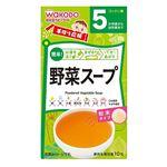【5ヶ月頃~】和光堂 野菜スープ 2.3g×10袋