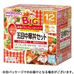 【12ヶ月頃~】和光堂 五目中華丼セット 110g×1、80g×1