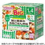 【ベビーまとめ買い】 【1歳4ヶ月頃~】 和光堂 鮭と根菜の五目ごはん弁当 130g×1、80g×1