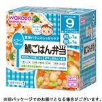 【9ヶ月頃~】和光堂 鯛ごはん弁当 80g×2個