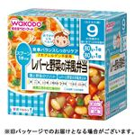 【ベビーまとめ買い】 【9ヶ月頃~】和光堂 レバーと野菜の洋風弁当 80g×2個