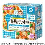 【ベビーまとめ買い】 【9ヶ月頃~】和光堂 鶏と野菜のリゾット弁当 80g×2個
