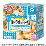 【ベビーまとめ買い】 【9ヶ月頃~】和光堂 鮭のホワイトシチュー弁当 80g×2個
