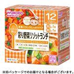 【12ヶ月頃~】和光堂 彩り野菜リゾットランチ 90g×1個、80g×1個