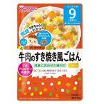 【ベビーまとめ買い】 【9ヶ月頃~】和光堂 グーグーキッチン 牛肉のすき焼き風ごはん 80g