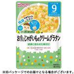 【ベビーまとめ買い】【9ヶ月頃~】和光堂 グーグーキッチン お魚とじゃがいものクリームグラタン 80g