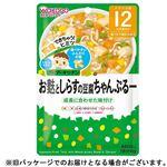 【ベビーまとめ買い】【12ヶ月頃~】和光堂 グーグーキッチン お麩としらすの豆腐ちゃんぷるー 80g