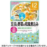 【ベビーまとめ買い】 【12ヶ月頃~】和光堂 グーグーキッチン 豆腐と野菜の和風煮込み 80g