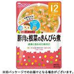 【ベビーまとめ買い】【12ヶ月頃~】和光堂 グーグーキッチン 豚肉と根菜のきんぴら煮 80g
