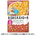 【ベビーまとめ買い】 【12ヶ月頃~】和光堂 グーグーキッチン お豆のミネストローネ 80g