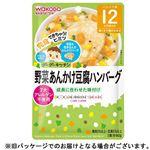 【ベビーまとめ買い】 【12ヶ月頃~】和光堂 グーグーキッチン 野菜あんかけ豆腐ハンバーグ 80g