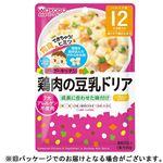 【ベビーまとめ買い】 【12ヶ月頃~】和光堂 グーグーキッチン 鶏肉の豆乳ドリア 80g