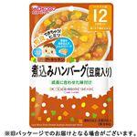 【ベビーまとめ買い】【12ヶ月頃~】和光堂 グーグーキッチン 煮込みハンバーグ(豆腐入り)80g