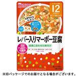 【ベビーまとめ買い】 【12ヶ月頃~】和光堂 グーグーキッチン レバー入りマーボー豆腐 80g