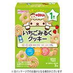 【1歳頃~】和光堂 1歳からのおやつ+DHA いちごみるくクッキー 16g×3