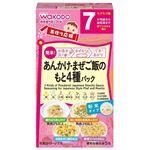 【7ヶ月頃~】和光堂 手作り応援 あんかけ&まぜご飯のもと4種パック 13.9g(2.7g×2、2.7g×1、2.8g×1、3g×1)