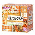 【12ヶ月頃~】和光堂 栄養マルシェ 和風ハンバーグランチ 170g(90g、80g)