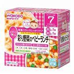 【7ヶ月頃~】和光堂 栄養マルシェ 彩り野菜のベビーランチ 160g(80g、80g)