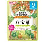 【ベビーまとめ買い】【9ヶ月頃~】和光堂 1食分の野菜が摂れるグーグーキッチン 八宝菜 100g