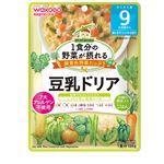 【ベビーまとめ買い】【9ヶ月頃~】和光堂 1食分の野菜が摂れるグーグーキッチン 豆乳ドリア 100g