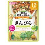 【ベビーまとめ買い】【12ヶ月頃~】和光堂 1食分の野菜が摂れるグーグーキッチン きんぴら 100g
