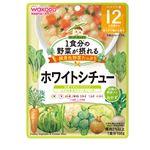 【ベビーまとめ買い】【12ヶ月頃~】和光堂 1食分の野菜が摂れるグーグーキッチン ホワイトシチュー 100g
