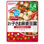 【ベビーまとめ買い】【1歳4ヶ月頃~】和光堂 BIGサイズのグーグーキッチン お子さま麻婆豆腐 100g