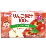 【ベビーまとめ買い】【7ヶ月頃~】和光堂 アサヒグループ食品 ベビー飲料 りんご果汁100% 125ml×3本