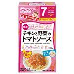 【7ヶ月頃~】和光堂 アサヒグループ食品 手作り応援チキンと野菜のトマトソース 3.5g×6袋