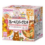 【12ヶ月頃~】和光堂 アサヒグループ食品 おでかけカレー&ハンバーグランチ 110g×1パック・80g×1パック