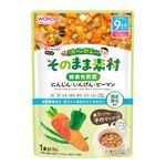 【9ヶ月頃~】和光堂 アサヒグループ食品 1食分の野菜入り そのまま素材 緑黄色野菜 にんじん・いんげん・ピーマン 80g