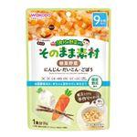 【9ヶ月頃~】和光堂 アサヒグループ食品 1食分の野菜入り そのまま素材 根菜野菜 にんじん・だいこん・ごぼう 80g