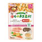 【7ヶ月頃~】和光堂 アサヒグループ食品 1食分の野菜入り そのまま素材 鶏ささみ にんじん・じゃがいも・いんげん 80g