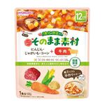 【12ヶ月頃~】和光堂 アサヒグループ食品 1食分の野菜入り そのまま素材 牛肉 にんじん・じゃがいも・コーン 100g