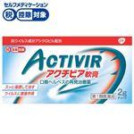 ◆ 【第1類医薬品】グラクソ・スミスクライン・コンシューマー・ヘルスケア・ジャパン アクチビア軟膏 2g