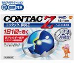 ◆ 【第2類医薬品】グラクソ・スミスクライン・コンシューマー・ヘルスケア・ジャパン コンタック鼻炎Z 14錠
