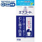 ◆ 【第3類医薬品】サンスター エフコート メディカルクール香味 250ml