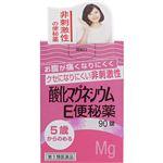 【第3類医薬品】健栄製薬 酸化マグネジウムE便秘薬 90錠