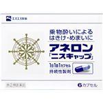 【指定第2類医薬品】エスエス製薬 アネロン「ニスキャップ」 6カプセル
