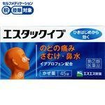 ◆ 【指定第2類医薬品】エスエス製薬 エスタックイブ 45錠