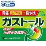 ◆ 【第2類医薬品】エスエス製薬 ガストール細粒 10包