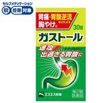◆ 【第2類医薬品】エスエス製薬 ガストール錠 30錠